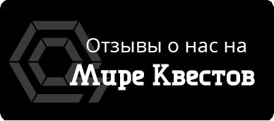 Отзывы на Квест в реальности Автоквест по ночной Москве (New Road Games)