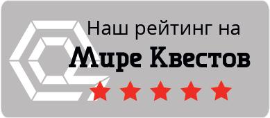 Отзывы на Квест в реальности Московские тайны. Дневник кладоискателя (Живые квест-туры)
