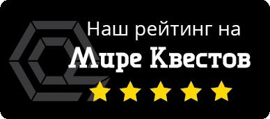 Наш рейтинг на Мире Квестов